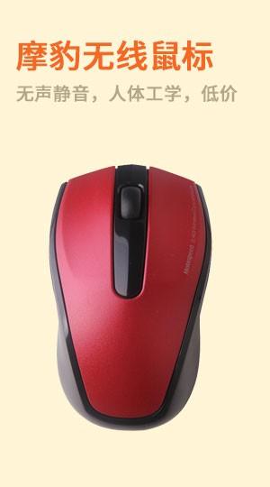 摩豹G390无线静音鼠标