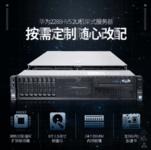 华为全新一代高性能2U2路机架服务器