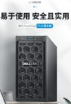 戴尔塔式服务器T140系列特价促销,配置可自选