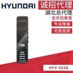 现代 HYV-E620录音笔批发 湖北总代理