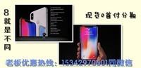武汉iPhone8分期报价3999还送礼