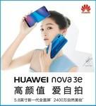 武汉华为NOVA3E时尚全面屏128G仅1999元