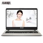 【顺丰包邮】华硕 Y5000UB8250(4GB/1TB) 15.6英寸窄边框娱乐办公 i5 8G 128G+1TB MX110-2G
