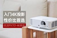 游戏观影俱佳,4K性价比优选:优派PX701-4K