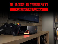 温州店庆 客厅游戏神机外星人Alpha-2508