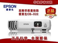 爱普生 CB-X22高教学质量商教投影仪 上海代理 促销特惠 含税