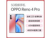 OPPO Reno4 Pro(8GB/128GB/全网通/5G版)顺丰包邮到手价:3389元(拍下联系客服改价)
