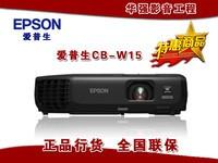华强影音上海地区总代理 新品爱普生 CB-W15宽屏高亮高清商教投影 限时促销 含税