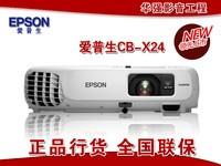 时尚商务投影机  爱普生 CB-X24 华强上海代理 促销特价 全国联保