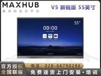 MAXHUB V5新锐版