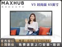 MAXHUB V5时尚版