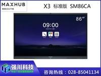 MAXHUB会议平板 标准版86英寸 SM86CA 报价