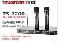 得胜 TS-7200无线话筒远距离专业演讲会议家用广播麦克风