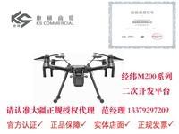 陕西大疆正规授权代理 大疆 经纬M200行业应用 西安(西安现货)