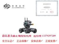 陕西大疆正规授权代理商  机甲大师RoboMaster S1(西安现货)