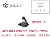 陕西正规大疆授权代理 大疆 Zenmuse X7(西安现货)