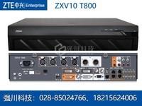 中兴 ZXV10 T800-8MEX 成都中兴视频会议系统总代理商