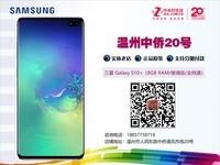 三星 Galaxy S10+(8GB RAM/玻璃版/全网通) 支持分期付款 温州实体店 咨询价优
