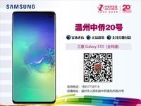 三星 Galaxy S10(全网通)支持分期付款 温州实体店 咨询价优