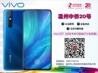vivo X27(8GB RAM/骁龙675/全网通)支持分期付款 温州实体店