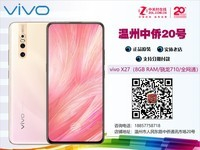 vivo X27(8GB RAM/骁龙710/全网通) 支持分期付款 温州实体店