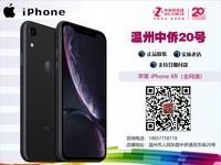 苹果 iPhone XR(全网通) 苹果XR手机 支持以旧换新 分期付款 温州实体店 咨询价优