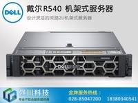 戴尔(DELL) PowerEdge R540 2U机架式服务器主机 R530升级版 大容量高速存储