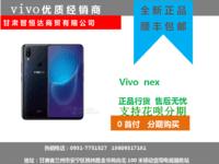 vivo NEX(全网通)可分期付款 低月供 无抵押兰州至高数码电子商城 0931-7751527 大客户专享18609317181