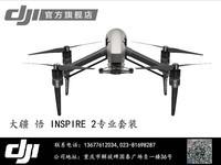 DJI大疆悟INSPIRE 2变形航 拍 仪 商业航 拍 器专业套装