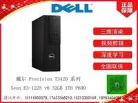 戴尔 Precision T3420 系列(Xeon E3-1225 v6/32GB/1TB/P600)