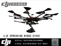 DJI 大疆 筋斗云 S1000+ 八旋翼遥控航 拍 仪可定制