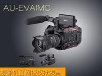松下 AU-EVA1 松下新款高清专业摄像机,手持 支持红外拍摄,功能强大。