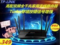 tplink TL-WDR7500双频无线 路油 器 高速千兆家用wifi大功率 11AC无线 技术 双频千兆