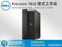 戴尔 Precision T7810 系列(Xeon E5-2603 v3/8GB/500GB/K620)