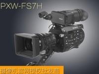 Sony/索尼 PXW-FS7H 4K高清摄录一体机 FS7H 含SELP18110G镜头