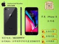 【分期付款 以旧换新】苹果 iPhone 8(全网通)