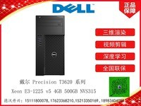 戴尔 Precision T3620 系列(Xeon E3-1225 v5/4GB/500GB/NVS315)