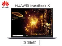 华为 MateBook X i5 256G 8G 带拓展坞 武昌华为体验店