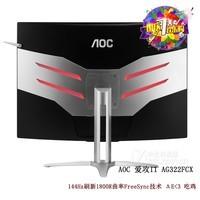 AOC 爱攻II AG322FCX 31.5英寸 144Hz刷新 1800R曲率 FreeSync技术
