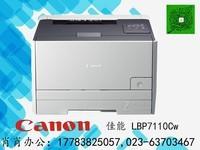 佳能(Canon) LBP 7110CW 彩色激光无线网络打印机 官方标配