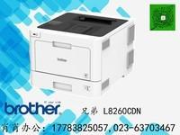 兄弟HL-L8260CDN彩色激光打印机 商业办公企业用双面自动有线网络