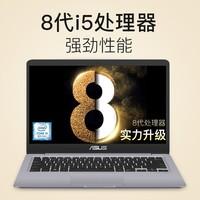 【ASUS授权专卖】 S4200UQ8250(i5-8250.4GB/256GB/2G独显)