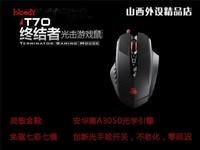 血手幽灵 T70终结者光微动游戏鼠标