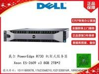 戴尔 PowerEdge R730 机架式服务器(Xeon E5-2609 v3/8GB/2TB*2)