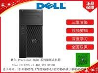 戴尔 Precision 3620 系列微塔式机箱(Xeon E3-1225 v5/4GB/1TB/W2100)