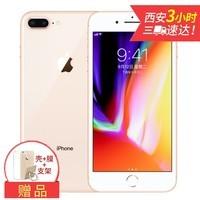 苹果 iPhone 8 Plus(美版/全网通)