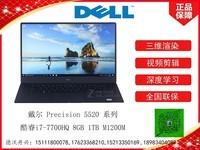 戴尔 Precision 5520 系列(酷睿i7-7700HQ/8GB/1TB/M1200M)