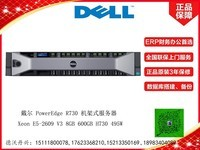 戴尔 PowerEdge R730 机架式服务器(Xeon E5-2609 V3/8GB/600GB/H730/495W)