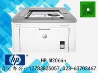 惠普(HP) M206DN 黑白激光打印机
