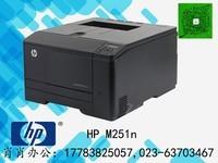 惠普HPM251n彩色激光打印机A4 照片 不干胶WIFI 网络